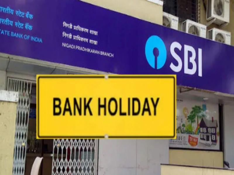 Bank Holiday in February: बैंक जाने से पहले ध्यान दें, फरवरी में इस दिन रहेगा बैंकों का अवकाश