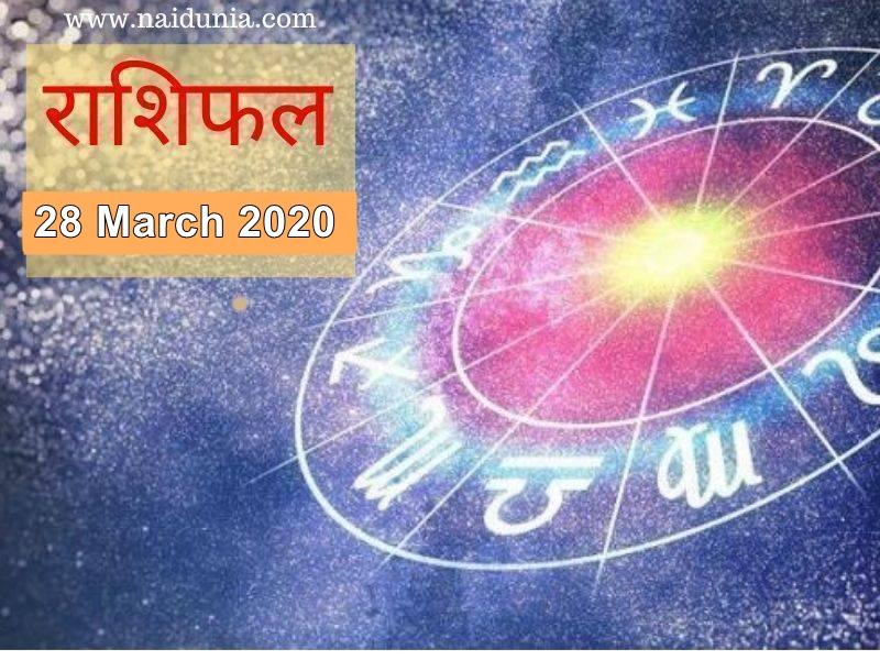 Today's Horoscope 28 March 2020: दांपत्य जीवन में मधुरता आएगी, पारिवारिक प्रतिष्ठा बढ़ेगी