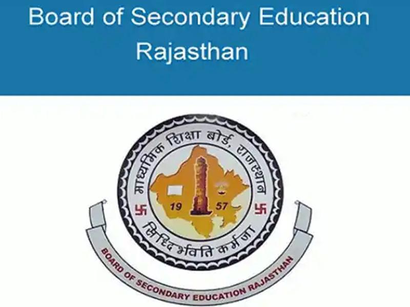 RBSE 10th Results 2020 Declared: 10वीं के नतीजे घोषित, rajeduboard.rajasthan.gov.in पर करें चेक