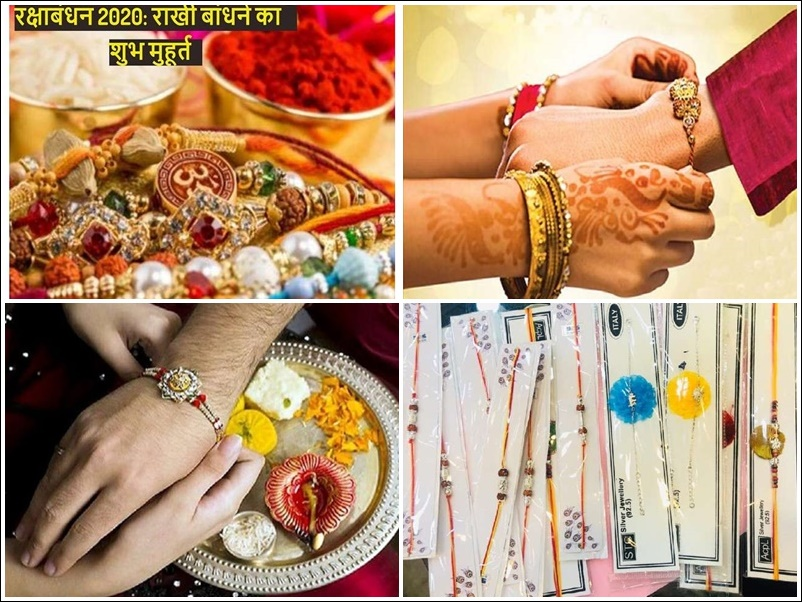 Raksha Bandhan 2020 : जानिये रक्षाबंधन का शुभ मुहूर्त, पूजा विधि, कथा सहित इसके बारे में सब कुछ