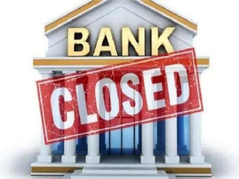 Bank Holidays in October 2021: अक्टूबर के महीने में इतने दिन रहेंगी बैंकों की छुट्टियां, देखें लिस्ट