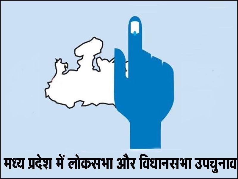 By Election in MP: मध्य प्रदेश की खंडवा लोकसभा सीट सहित 3 विधानसभा सीटों पर 30 अक्टूबर को उपचुनाव