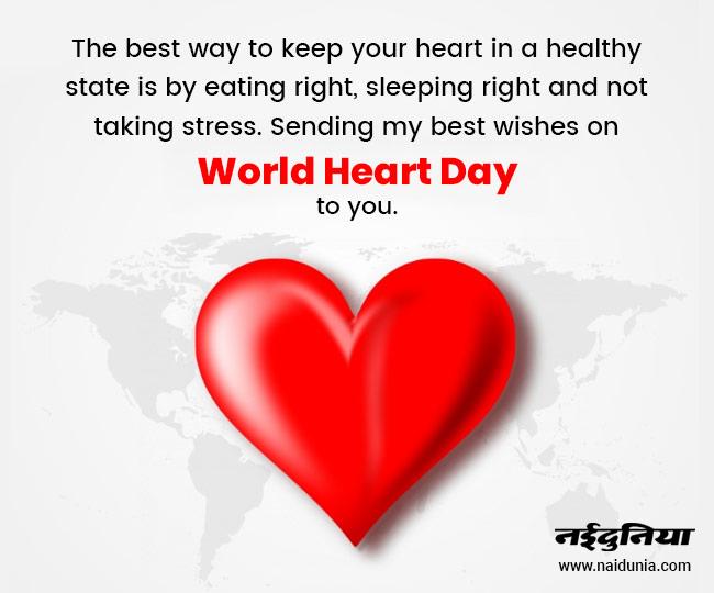 World Heart Day 2021 Quotes: स्वस्थ्य हृदय के लिए यह फार्मूला भी अपनाया करो, फुर्सत निकालकर दोस्तों के साथ वक़्त बिताया करो