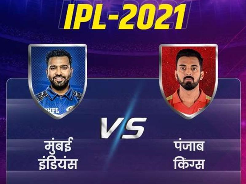 IPL 2021 MI vs PBKS : मुंबई इंडियंस ने पंजाब किंग्स को 6 विकेट से हराया