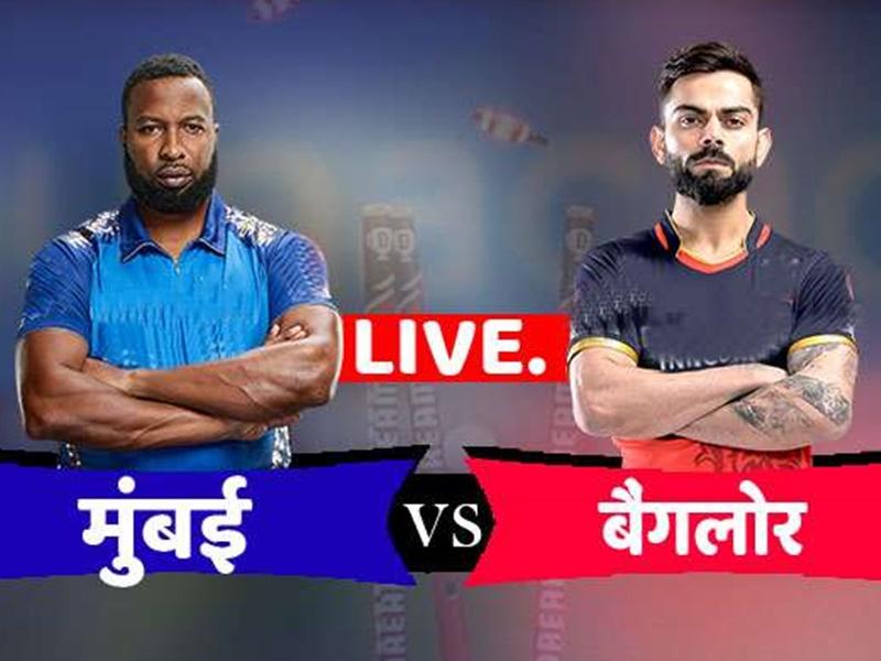 MI vs RCB : मुंबई इंडियंस ने बैंगलोर को 5 विकेट से हराया, सूर्यकुमार ने बनाया शानदार अर्धशतक