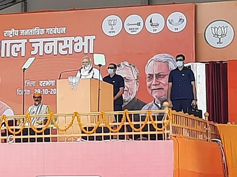 PM Modi Darbhanga Muzaffarpur Rally Live Updates: मोदी ने बिना नाम लिए साधा तेजस्वी यादव पर निशाना, बताया जंगलराज का युवराज