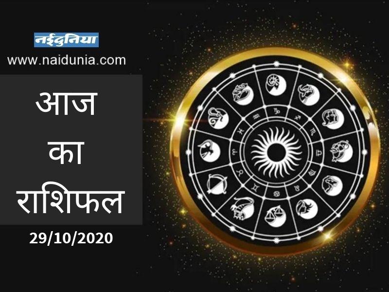 Horoscope Today 29 Oct 2020: पारिवारिक दायित्व की पूर्ति होगी, आर्थिक पक्ष मजबूत होगा