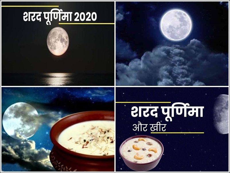 Sharad Purnima 2020 End: लक्ष्मी उपासना और खीर के भोग के साथ शरद पूर्णिमा का समापन, जानिये इसके बारे में सब कुछ