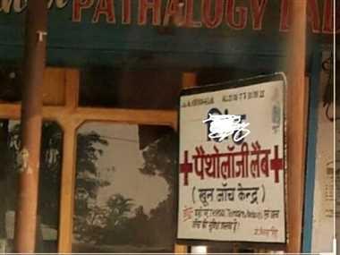 कांकेर में चल रहे अवैध पैथोलाजी लैब से कोरोना टेस्ट प्रभावित