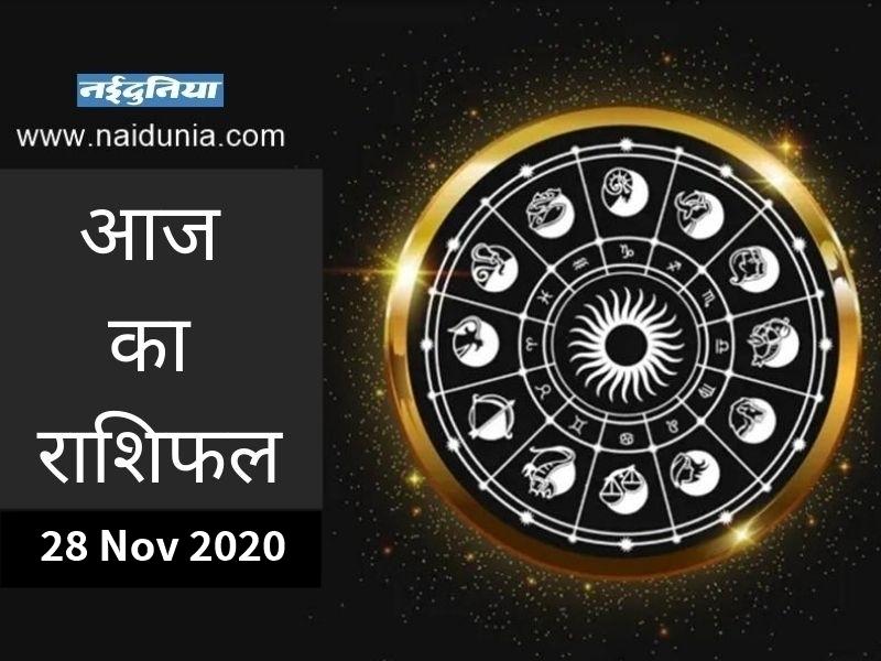 Aaj Ka Rashifal 28 Nov 2020: आर्थिक स्थिति में सुधार होगा, जीवनसाथी का सहयोग मिलेगा