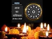 Dev Deepawali Rashifal 29 Nov: शिक्षा के क्षेत्र में सफलता मिलेगी, व्यावसायिक, आर्थिक प्रयास फलीभूत होगा
