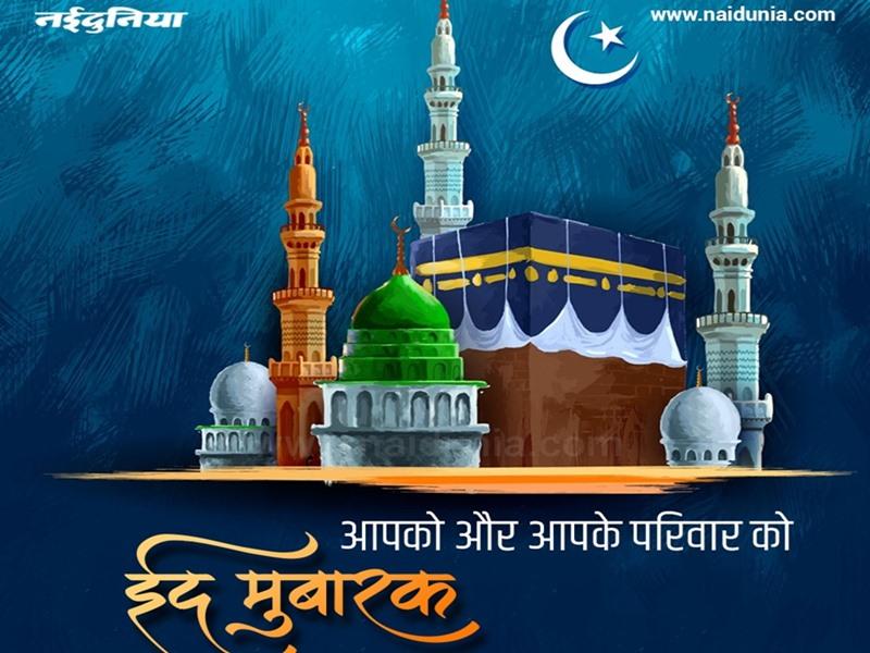 Eid Al-Adha 2020: बकरीद पर इन Wishes, Shayari, WhatsApp Status से कहें ईद मुबारक