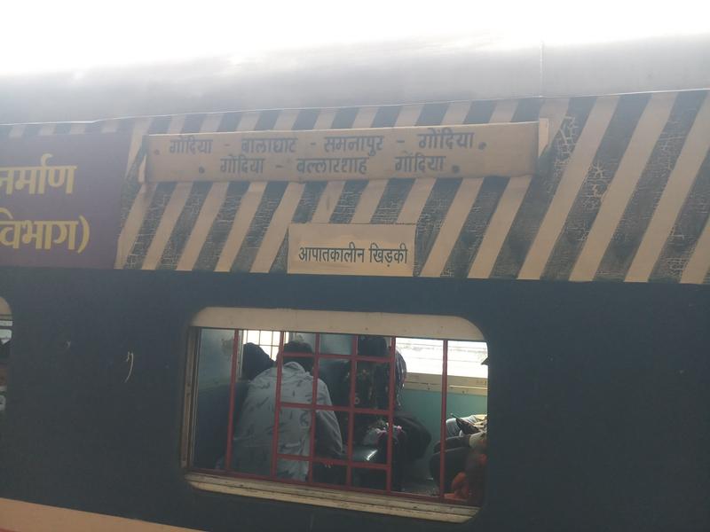 Bilaspur Railway News: ट्रेन शहडोल मेमू, बोर्ड गोंदिया-बालाघाट का