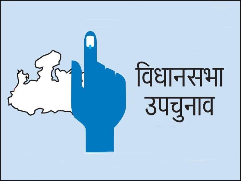 MP By Election Dates: मध्य प्रदेश में 3 नवंबर को 28 सीटों पर उपचुनाव, 10 नवंबर को आएंगे नतीजे