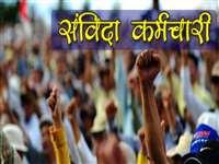 डेढ़ लाख संविदा कर्मियों के लिए खुशखबरी, Diwali से पहले नियमित कर सकती है यहां सरकार