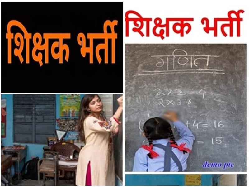Shikshak Bharti : शिक्षक बनने के इच्छुक लोगों के लिए खुशखबर, इस हफ्ते आरंभ होगी 17 हजार पदों पर भर्ती प्रक्रिया