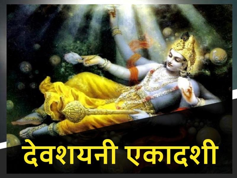 Devshayani Ekadashi 2020 : जुलाई में मनाए जाएंगे ये 15 त्योहार, नवरात्र भी पितृपक्ष के एक माह बाद