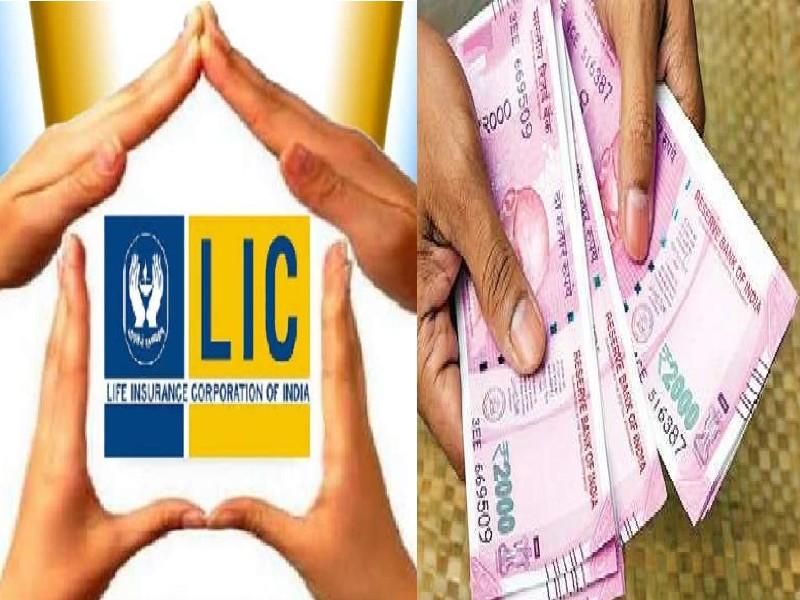 Jeevan Akshay Policy: ये है LIC का सबसे शानदार प्लान, जिंदगी भर मिलेगी पेंशन