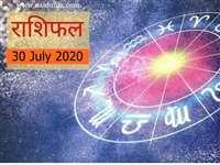 Horoscope Today 30 July 2020: शुक्र का परिवर्तन रिश्तों को मजबूत करेगा, अच्छी खबर मिलेगी