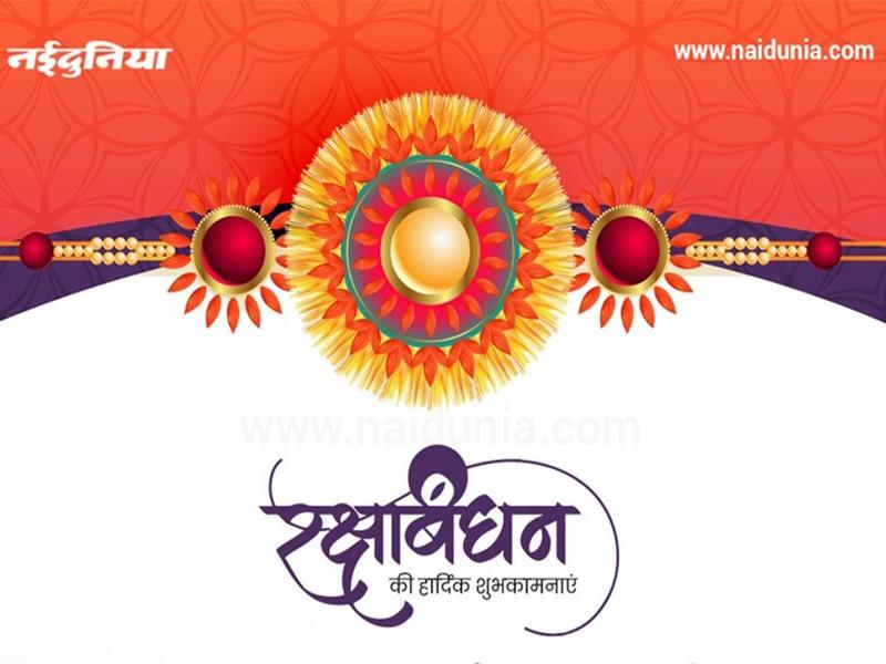 Raksha Bandhan 2020: रक्षाबंधन पर अपनी बहन या भाई और परिवार को इन Wishes, Message, Images, WhatsApp Status से करें विश