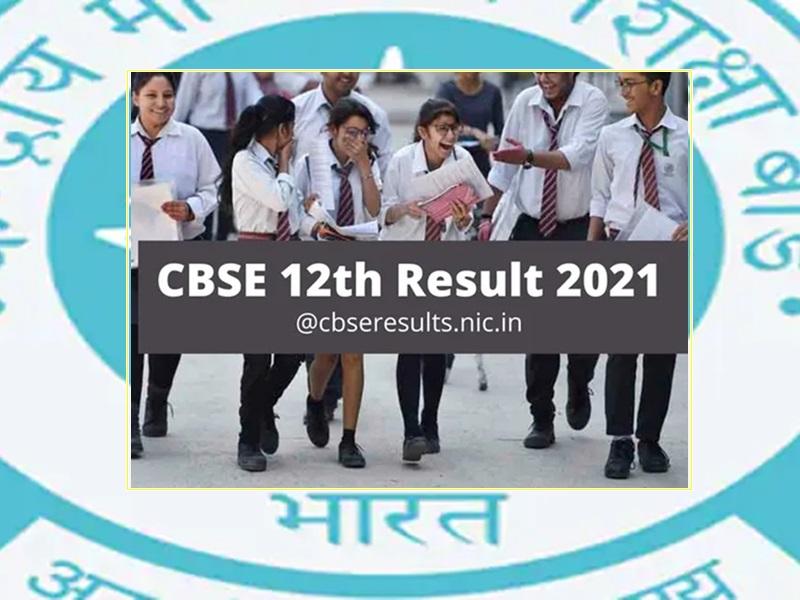 DECLARED CBSE 12th Results 2021: 99.37% रहा सीबीएसई 12वीं का रिजल्ट, लड़कियों ने मारी बाजी