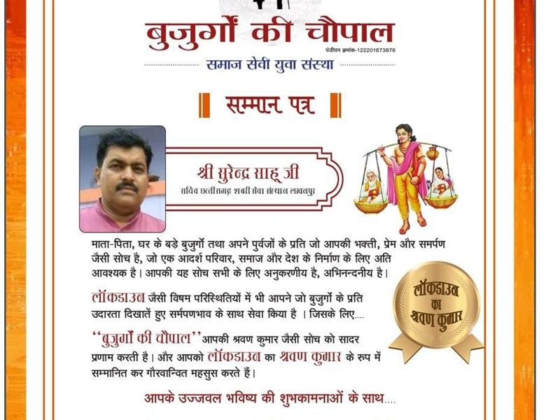 Raipur Shravan Kumar honored News: रायपुर में लाकडाउन में बेहतर काम करने पर मिला श्रवण कुमार सम्मान
