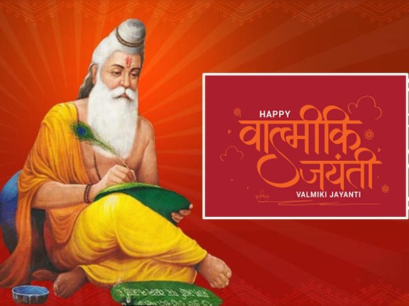 Happy Maharishi Valmiki Jayanti 2020: इन Greetings, Messages, Wishes, Images, Photos, SMS, Whatsapp और Facebook Status से दीजिए वाल्मीकि जंयती की शुभकामनाएं