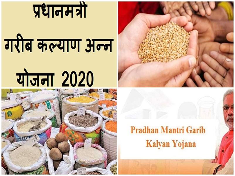 प्रधानमंत्री गरीब कल्याण अन्न योजना हुई बंद, 1 दिसंबर से नहीं मिलेगा मुफ्त अनाज, गेहूं के दाम बढ़ने की संभावना