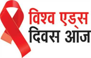 दस वर्षों में 78 मरीजों की हुई एड्स से मौत