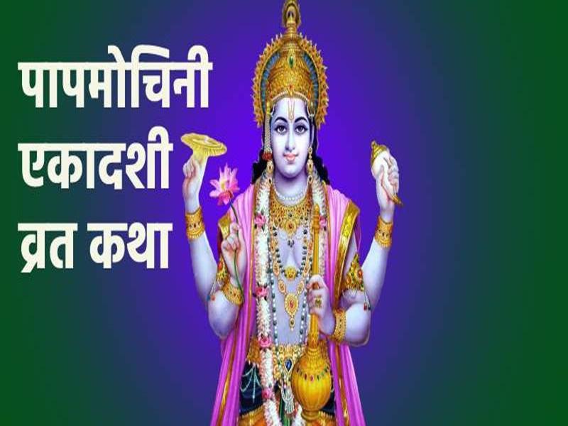 Papmochani Ekadashi 2021: पापमोचिनी एकादशी व्रत आज, जानिए शुभ मुहूर्त, पूजा विधि और धार्मिक महत्व