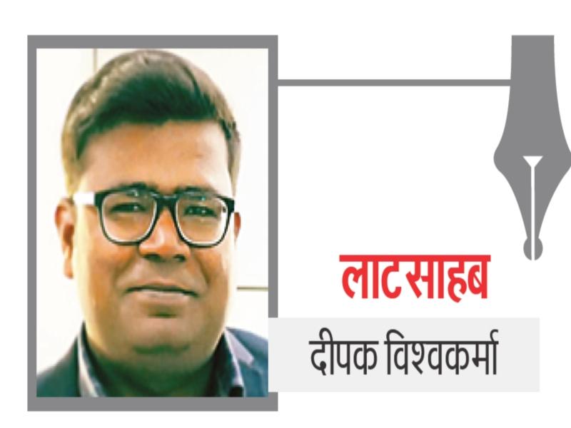 Navdunia Column Laat Sahab: अपने मुंह मियां मिट्ठू बन रहे अफसर