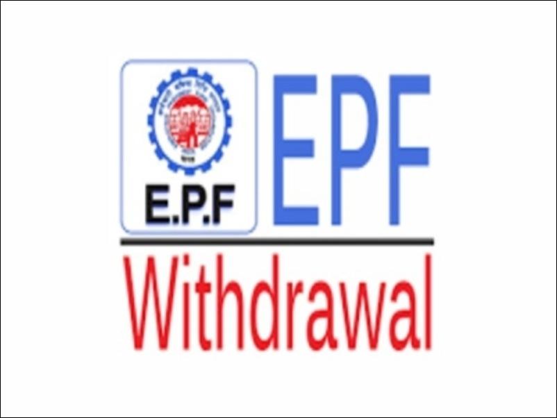 EPFO: अगर निकालने हैं PF खाते से पैसे तो इन 7 बातों का रखें जरूर ध्यान