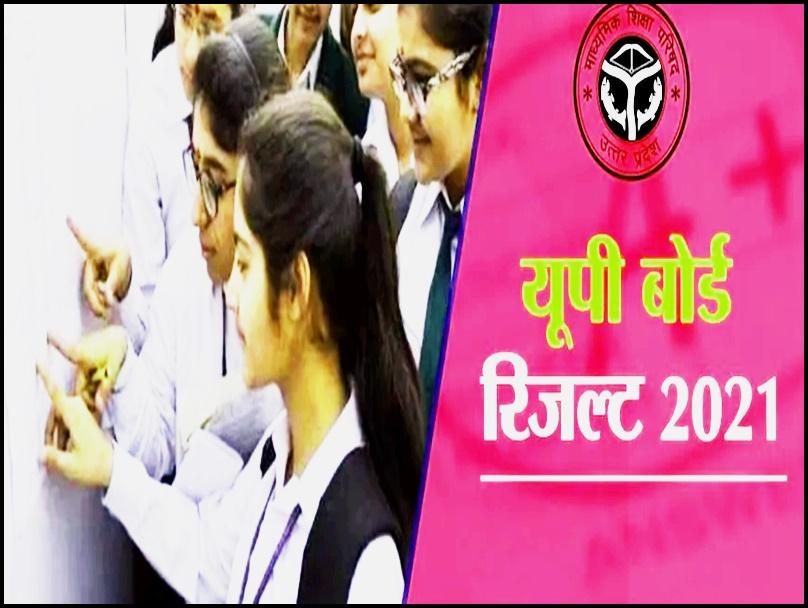 UP Board 10th, 12th Result 2021 Declared: उत्तरप्रदेश 10वीं और 12वीं का रिजल्ट घोषित, इस डायरेक्ट लिंक से करें चेक