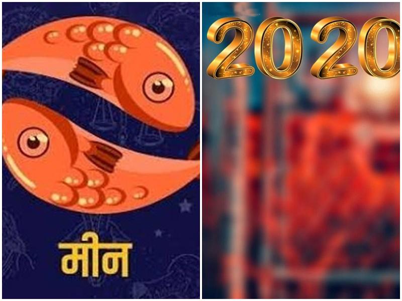 Rashifal 2020 : मीन राशि के लिए यह साल हो सकता है चिंता से भरा, पढ़ें पूरा राशिफल
