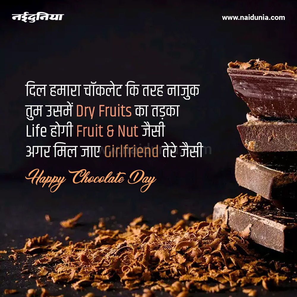 post2(16) Happy Chocolate Day 2021: Share this special shayari with chocolate WhatsApp Instagram Facebook Status Increase the sweetness of hearts