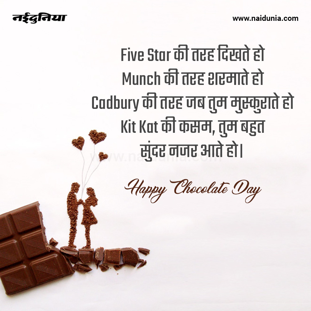 post3(14) Happy Chocolate Day 2021: Share this special shayari with chocolate WhatsApp Instagram Facebook Status Increase the sweetness of hearts