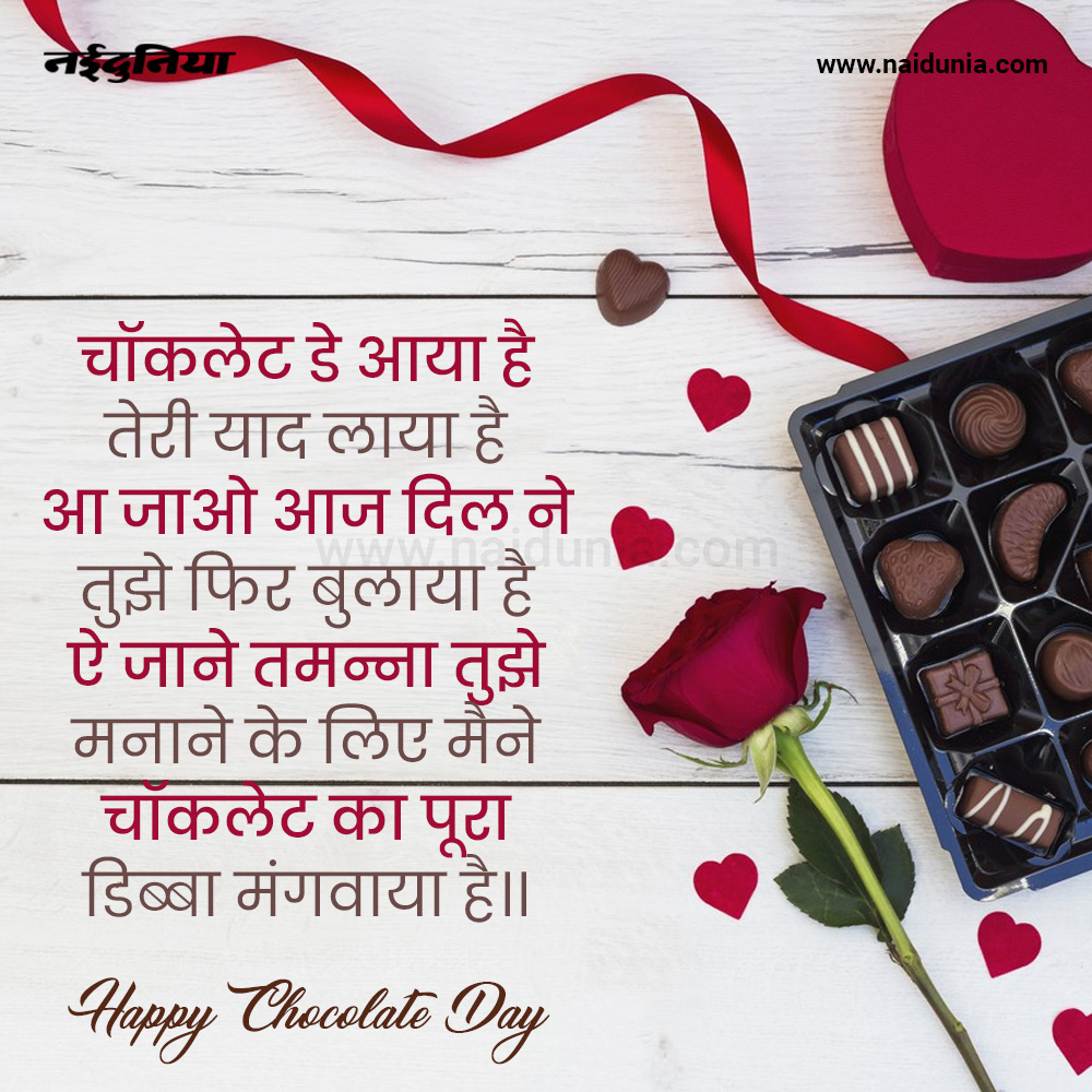 post4(17) Happy Chocolate Day 2021: Share this special shayari with chocolate WhatsApp Instagram Facebook Status Increase the sweetness of hearts