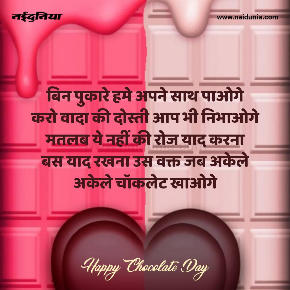post5(19) Happy Chocolate Day 2021: Share this special shayari with chocolate WhatsApp Instagram Facebook Status Increase the sweetness of hearts