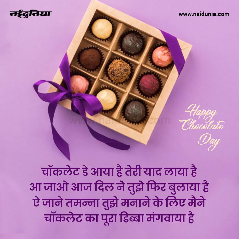 post6(19) Happy Chocolate Day 2021: Share this special shayari with chocolate WhatsApp Instagram Facebook Status Increase the sweetness of hearts