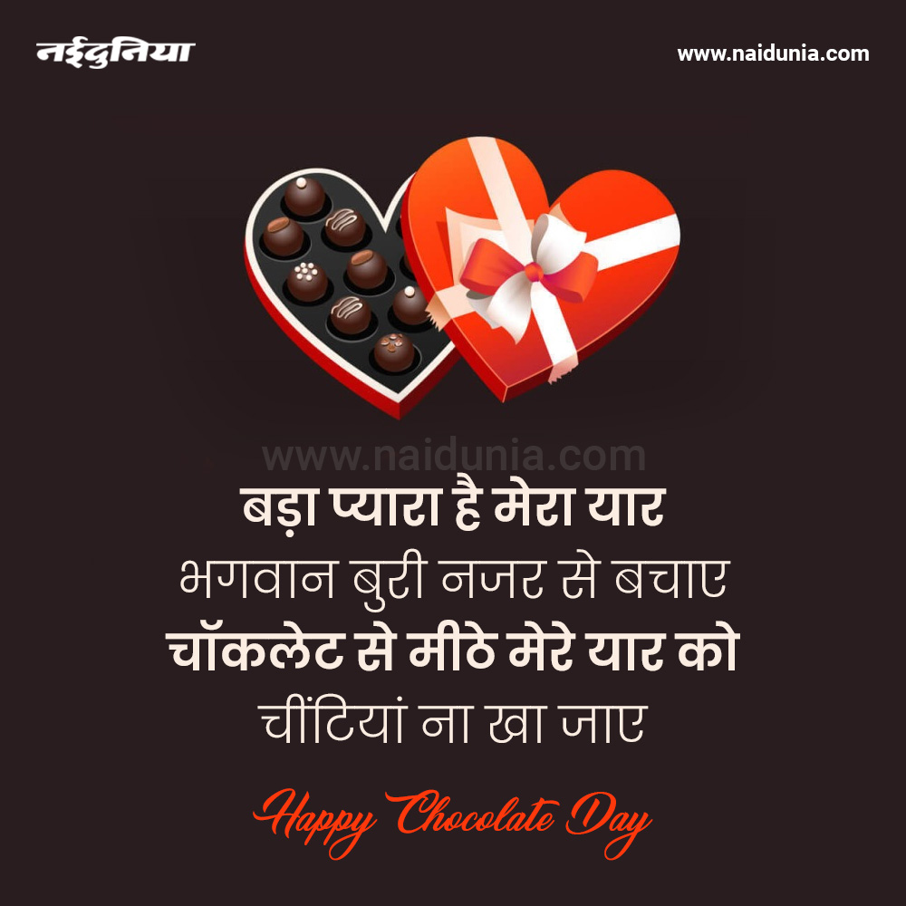 post7(10) Happy Chocolate Day 2021: Share this special shayari with chocolate WhatsApp Instagram Facebook Status Increase the sweetness of hearts