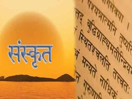 यहां संस्कृत होगी बोलचाल की भाषा, ऐसे हो रहे प्रयास