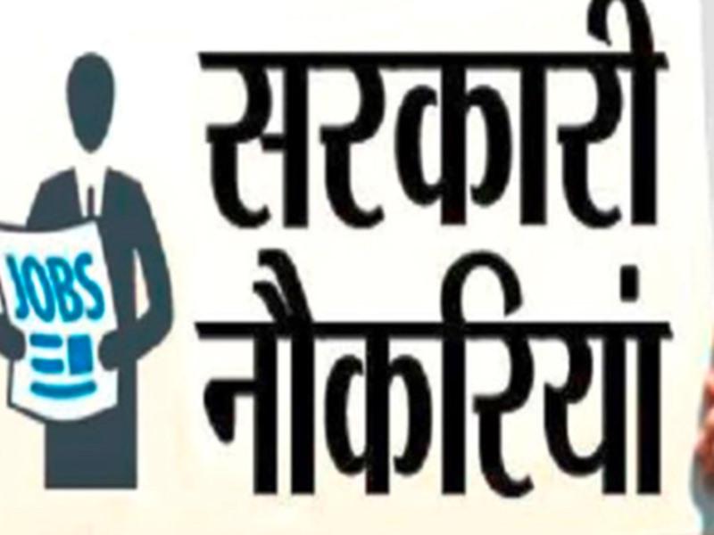 Sarkari Naukri Result 2019: सरकारी नौकरी का सपना होगा पूरा, यहां देखिए वैकेंसी डिटेल्स
