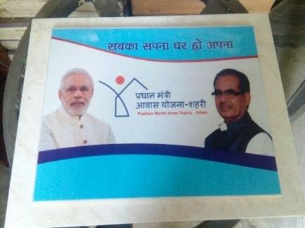 PM आवास योजना : घरों में लगेंगे मोदी-शिवराज के फोटो वाले टाइल्स